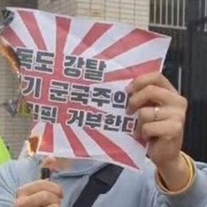 「東京オリンピックボイコット」日本総領事館前で戦犯旗火刑式、韓国の大学生逮捕=韓国の反応
