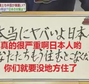 中国人「我々が北海道の土地を買いすぎて日本人が焦っている」