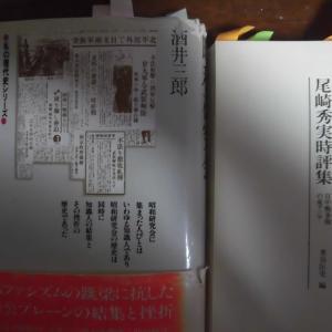 加藤陽子氏「戦争まで」を読む⑧スパイ尾崎の「評価」を巡って2改訂版