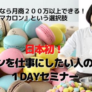 日本初!マカロンを仕事にしたい人のための1dayセミナー