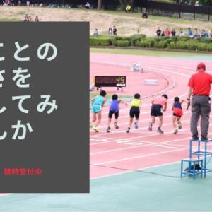 新 〜小学生のスポーツを考える〜
