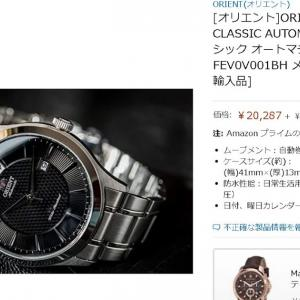 「プレジデント」スタイルの曜日が大きな機械式でお手頃腕時計は無いものか…オリエントなら色々あるよ!