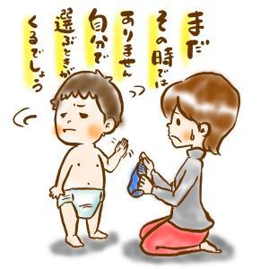 「パンツやだぁ!」トイレトレーニングの方法&心得紹介