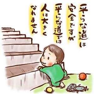 「うちの子大丈夫かしら」たくましい子どもに育てる5つのステップ‼️