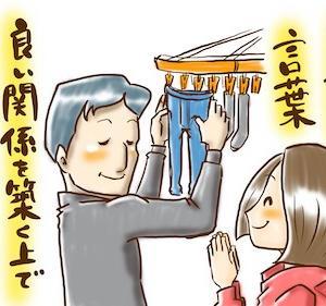 「旦那が家事を全くやってくれない・・・。」パパが家事を率先してやってくれるようになる3つの方法