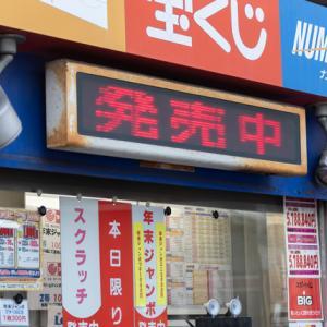 東京の億万長者が良く出る宝くじ売り場ランキング【よく当たる順】
