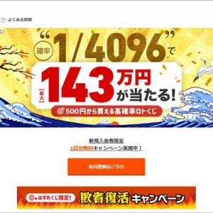 DMM百万長者なら高確率で143万円が当たる!今だけ一回無料&600円がもらえる