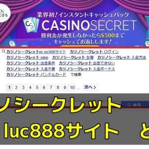 カジノシークレットpc luc888サイト