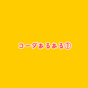 【コーダあるある】〜小学生編〜