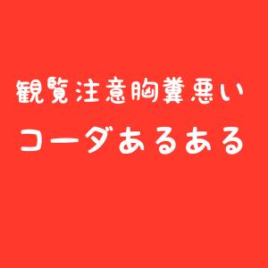 【観覧注意ヤバいコーダあるある】〜小学生編〜③