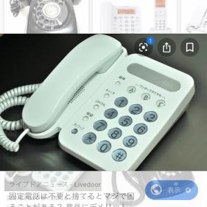 聴力障害者の親に電話を頼まれすぎる件