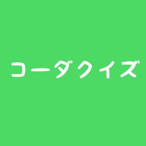 【コーダクイズ】