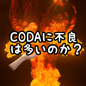 CODAに不良は多いのか?