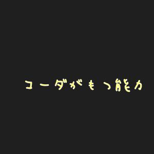 コーダがもつ能力^_^^_^
