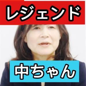 中津真美さん五十嵐大さんすげーいい!