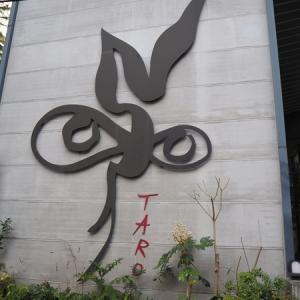 岡本太郎の記念館、南青山にあるんだよ。(写真メイン)