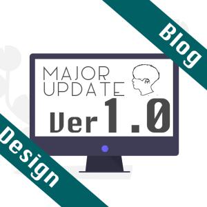 【Ver 1.0】大公開。僕のブログデザインアップデート。