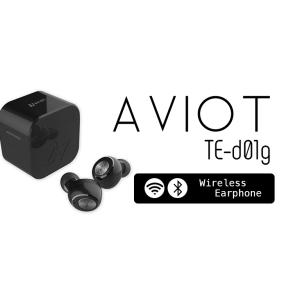 コスパを極めた日本製ワイヤレスイヤホン「AVIOT TE-d01g」