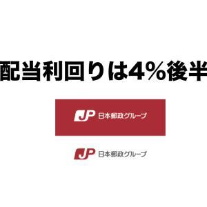 配当利回りは4%後半!日本郵政(6178)の銘柄分析