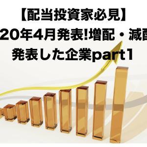 【配当投資家必見】2020年4月発表!増配・減配を発表した企業part1