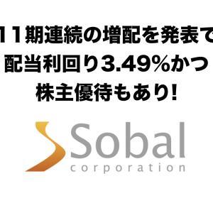 11期連続の増配を発表で配当利回り3.49%かつ株主優待もあり!ソーバル(2186)の銘柄分析