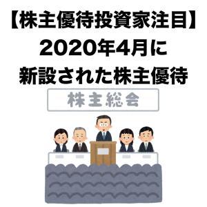 【株主優待投資家注目】2020年4月に新設された株主優待