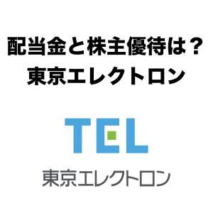 配当金と株主優待は?東京エレクトロン(8035)の銘柄分析