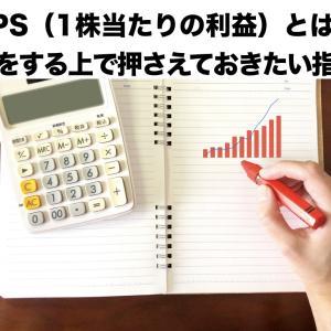 EPS(1株当たりの利益)とは?投資をする上で押さえておきたい指標!