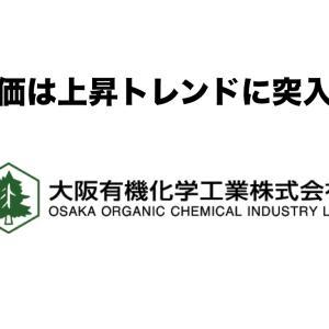 株価は上昇トレンドに突入!大阪有機化学工業(4187)の銘柄分析