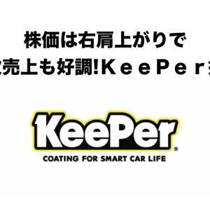 株価は右肩上がりで月次売上も好調!KeePer技研(6036)の銘柄分析