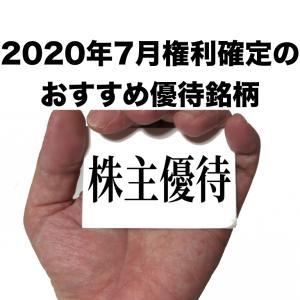 2020年7月権利確定のおすすめ優待銘柄