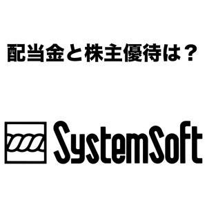 システムソフト(7527)の配当金と株主優待は?