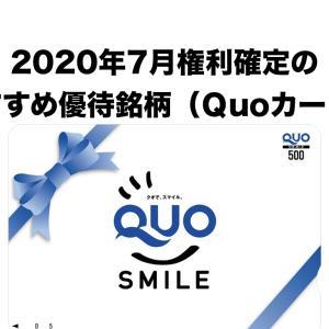 2020年7月権利確定のおすすめ優待銘柄(Quoカード編)