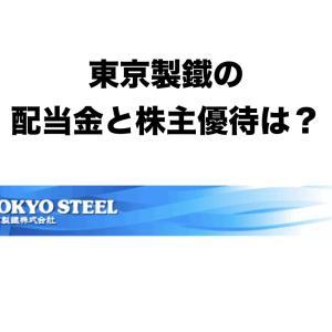 東京製鐵の配当金と株主優待は?