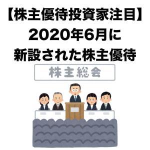 【株主優待投資家注目】2020年6月に新設された株主優待