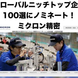 グローバルニッチトップ企業100選にノミネート!ミクロン精密(6159)の銘柄分析
