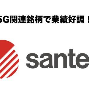 5G関連銘柄で業績好調!santec(6777)の銘柄分析