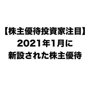 【株主優待投資家注目】2021年1月に新設された株主優待