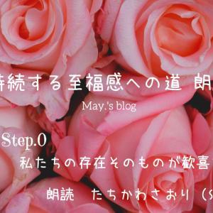 朗読「持続する至福感への道」step.0 & step.1 on youtube〜♪