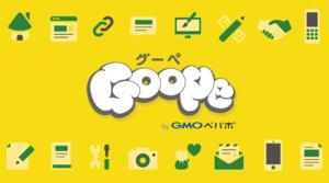 最短1日で本格サイトが作れるグーぺ(Goope)って!??