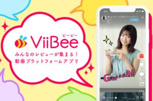 レビュー動画を作ってお金を稼げる!?『 ViiBee』  って何?