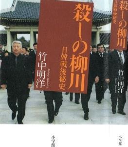 竹中明洋◎殺しの柳川 日韓戦後秘史         …………☆最強の在日ヤクザ、日韓の架け橋となった知られざる後半生