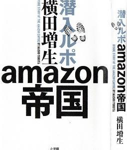 横田増生◎潜入ルポamazon帝国     …………☆ネット小売業がGAFAの一角をしめるのは何故か