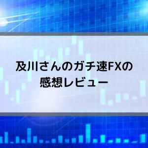 ガチ速FXの感想レビュー!及川さんの手法は無料で手に入る!