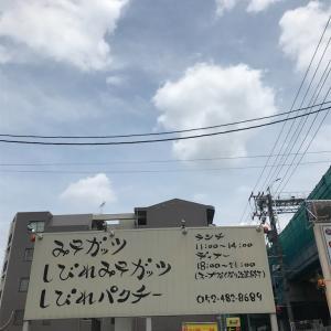 岩塚 tokyo miso style ikeda