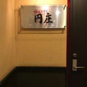 栄 ワインとアテ円庄