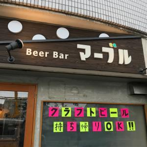 塩釜口 マーブル クラブトビール