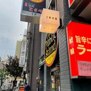 矢場町 三軒茶屋