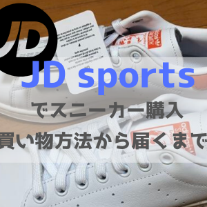 JDsports(JDスポーツ)の購入方法から届くまで日本語ガイド。限定スニーカーを格安で海外通販できるショップ