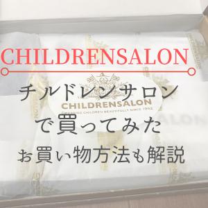 チルドレンサロン(childrensalon)で買ってみた。買い物の方法から届くまでを徹底解説
